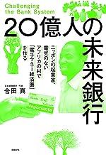 表紙: 20億人の未来銀行 ニッポンの起業家、電気のないアフリカの村で「電子マネー経済圏」を作る | 合田 真