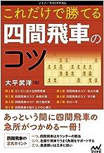 表紙: これだけで勝てる 四間飛車のコツ (マイナビ将棋BOOKS)   大平 武洋