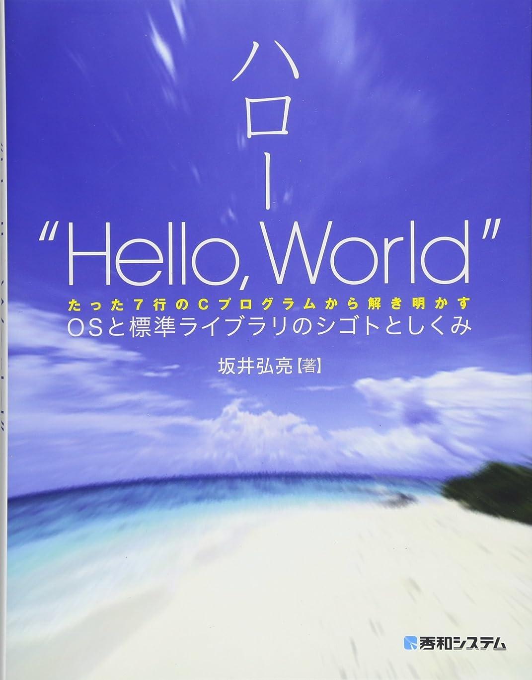 """くしゃくしゃ愛クラックポットハロー""""Hello,World"""