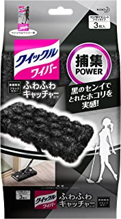 クイックルワイパー フロア用掃除道具 ブラックカラー ふわふわキャッチャーシート 3枚