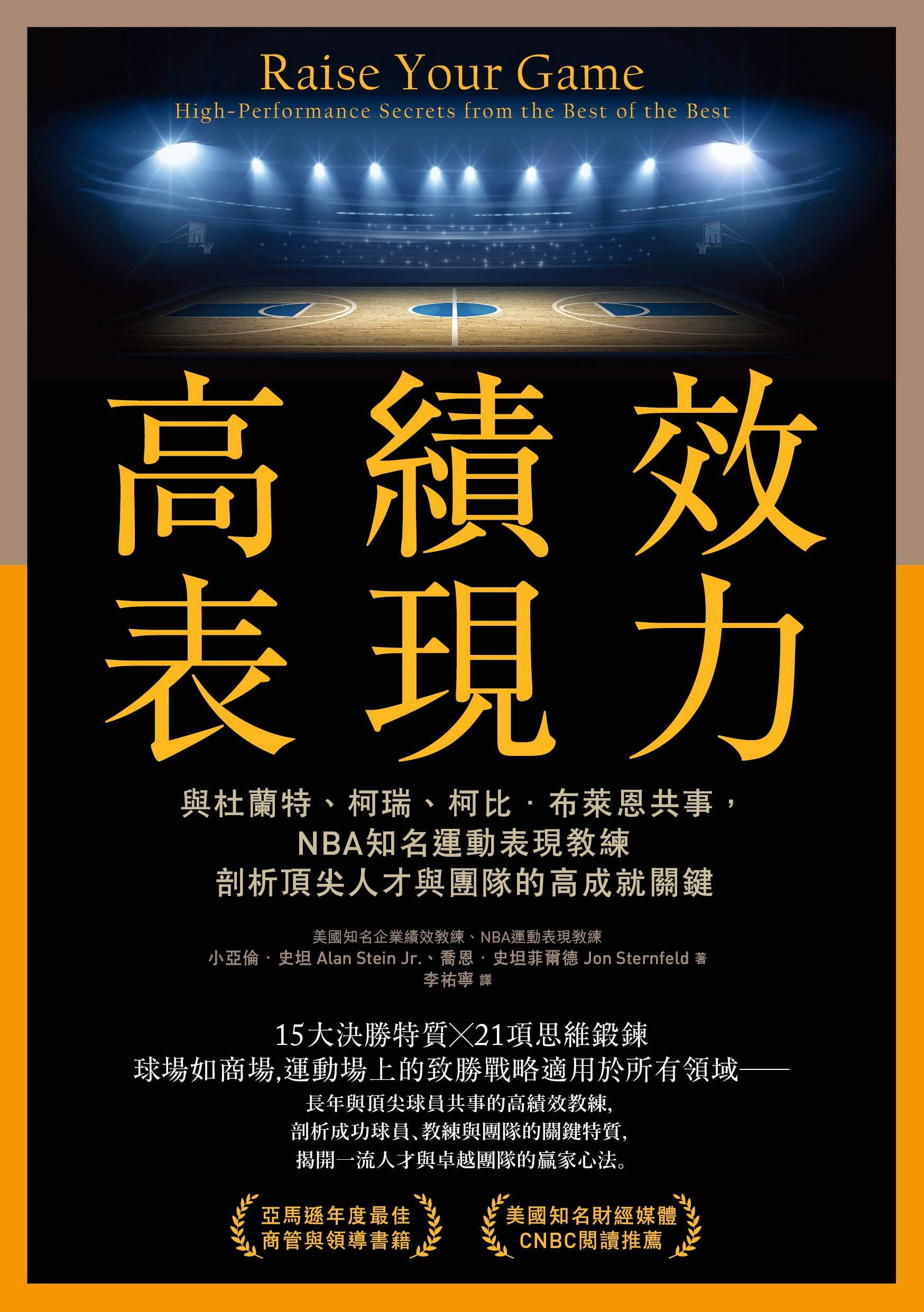 高績效表現力: 與杜蘭特、柯瑞、柯比.布萊恩共事,NBA知名運動表現教練剖析頂尖人才與團隊的高成就關鍵 (Traditional Chinese Edition)