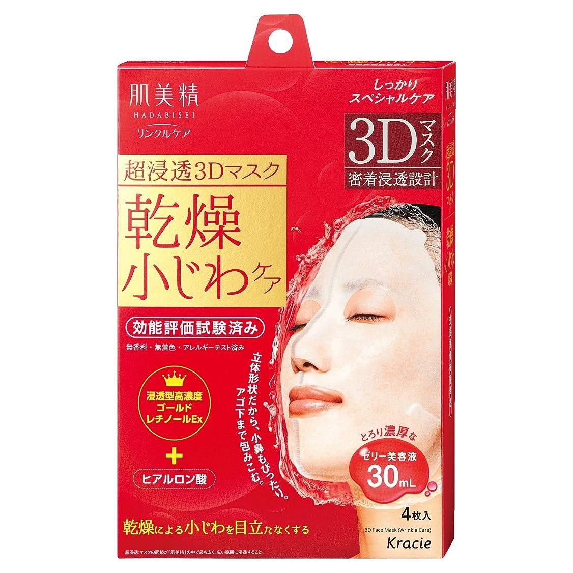 塗抹施し緊張肌美精 リンクルケア3Dマスク 4枚