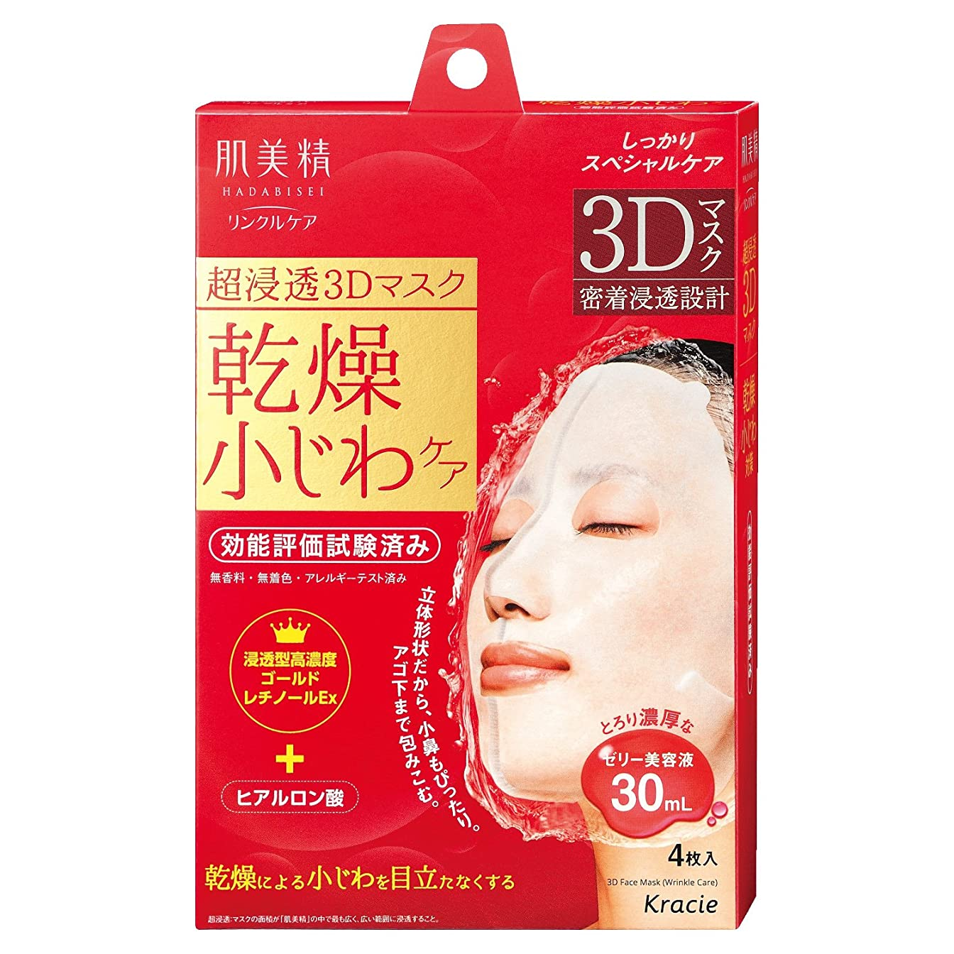 焼く要求するタール肌美精 リンクルケア3Dマスク 4枚