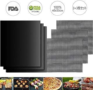 【2019 BBQ豪華版セット 】3個 テフロングリルネット + 3個 グリルシート - Babigo 3+3枚BBQセット 格子マット バーベキューグリルマット グリルシート 40x33cm 超耐熱260℃ 丨 再利用可能 料理用 ベーキング用丨FDA食品安全認証済 SGS/LFGB標準