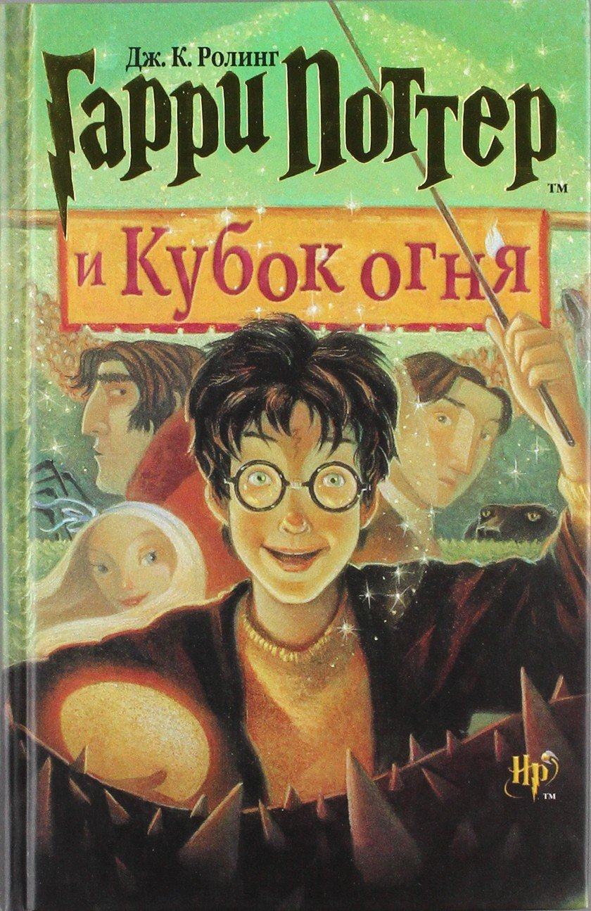 Garri Potter i Kubok ognia (Harry Potter and the Goblet of Fire) (Russian Edition)