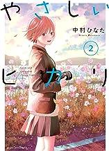 表紙: やさしいヒカリ(2) (アフタヌーンコミックス)   中村ひなた