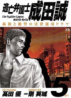 逃亡弁護士 成田誠(5) (ヤングサンデーコミックス)