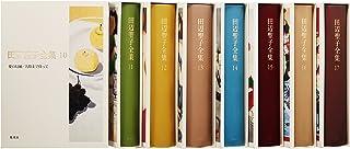 田辺聖子全集 全24巻+別巻1 セットB(10~17) 8冊セット