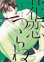花恋つらね(4) (ディアプラス・コミックス)