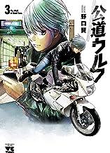 公道ウルフ 3 (3) (ヤングチャンピオンコミックス)