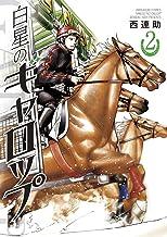 表紙: 白星のギャロップ(2) (裏少年サンデーコミックス)   西連助