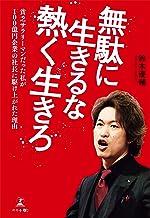 表紙: 無駄に生きるな 熱く生きろ 貧乏サラリーマンだった私が100億円企業の社長に駆け上がれた理由   鈴木優輔