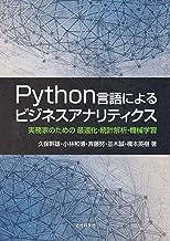 表紙: Python言語によるビジネスアナリティクス:実務家のための最適化・統計解析・機械学習   小林 和博