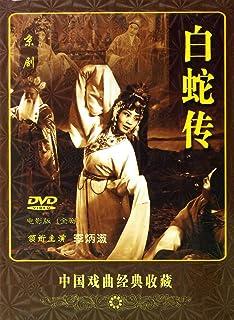 白蛇伝 京劇 中国戲曲経典収蔵映画版 (民族伝統・中国語版DVD)