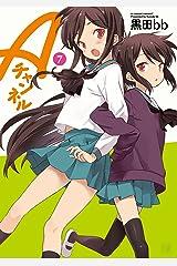 Aチャンネル 7巻 (まんがタイムKRコミックス) Kindle版