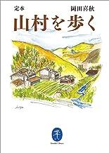 表紙: ヤマケイ文庫 定本 山村を歩く | 岡田 喜秋