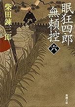表紙: 眠狂四郎無頼控(六)(新潮文庫) | 柴田錬三郎