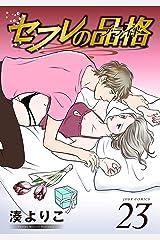 セフレの品格 : 23 (ジュールコミックス) Kindle版