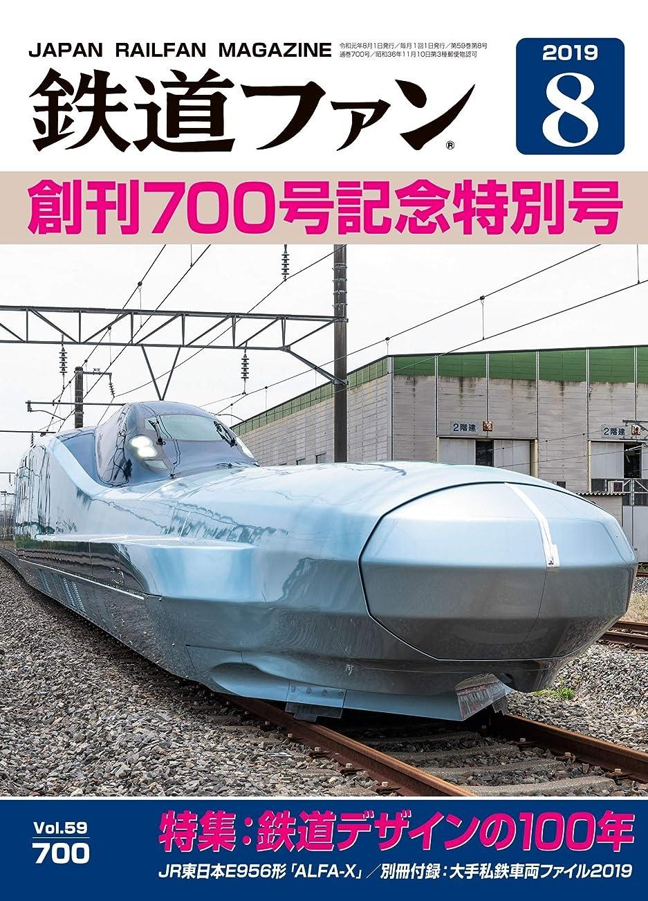 バーチャルダイエットキャラクター鉄道ファン 2019年 08月号 [雑誌]