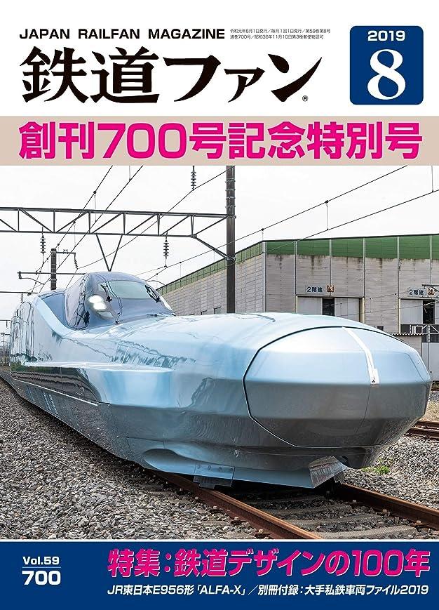 ストレッチ南方のなぜ鉄道ファン 2019年 08月号 [雑誌]