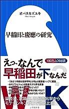 表紙: 早稲田と慶應の研究(小学館新書) | オバタカズユキ