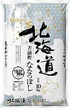 ななつぼし10kg 北海道産(精米) 令和元年産
