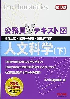 公務員Vテキスト (22) 人文科学(下) 第13版 (地方上級・国家一般職・国税専門官 対策)