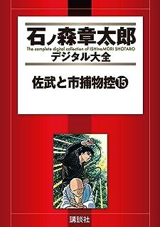 佐武と市捕物控(15) (石ノ森章太郎デジタル大全)