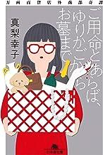 表紙: ご用命とあらば、ゆりかごからお墓まで 万両百貨店外商部奇譚 (幻冬舎文庫) | 真梨幸子