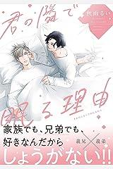 君の隣で眠る理由 【特典ペーパー付き】 (HertZ&CRAFT) Kindle版