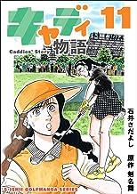 表紙: キャディ物語 11巻 (石井さだよしゴルフ漫画シリーズ)   剣名舞