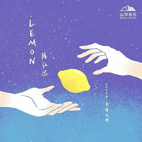 米津 玄 師 lemon 歌詞