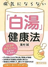表紙: 病気にならない「白湯」健康法 1日3杯飲むだけで、免疫力が一気に高まる! (PHP文庫) | 蓮村 誠
