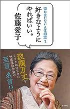 表紙: 役に立たない人生相談2 好きなようにやればいい。   佐藤愛子