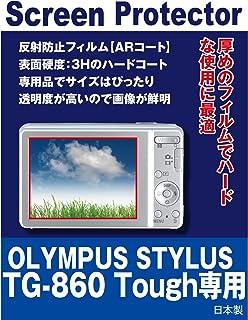 OLYMPUS STYLUS TG-860 Tough専用 AR液晶保護フィルム(反射防止フィルム・ARコート)