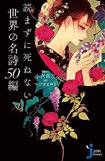 読まずに死ねない世界の名詩50編 (じっぴコンパクト新書)