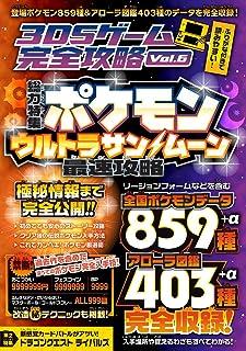 3DSゲーム完全攻略 VOL.6【総力特集】ポケモンウルトラサン/ムーン超研究&最速攻略(全国ポケモンデータ完全収録!)