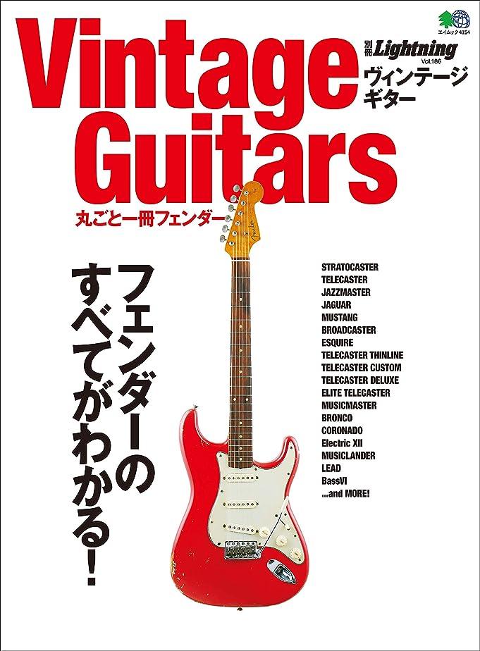 実り多い重要なギネス別冊Lightning Vol.186 Vintage Guitars 丸ごと一冊フェンダー[雑誌]