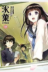 氷菓(13) (角川コミックス・エース) Kindle版