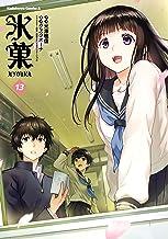 表紙: 氷菓(13) (角川コミックス・エース) | タスクオーナ