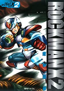 ロックマンX2