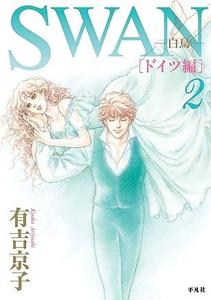 SWAN -白鳥- ドイツ編 2 (SWAN 白鳥 ドイツ編)