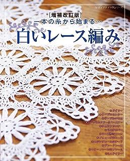 増補改訂版 白いレース編み (レディブティックシリーズno.4926)