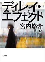 表紙: ディレイ・エフェクト (文春e-book) | 宮内 悠介