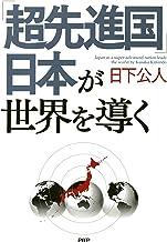 表紙: 「超先進国」日本が世界を導く | 日下 公人