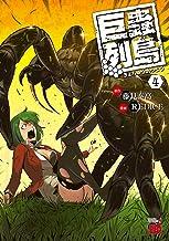 表紙: 巨蟲列島 4 (チャンピオンREDコミックス)   藤見泰高