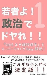 若者よ!政治でドヤれ!Vol.01 2016年参議院選挙編 杉森健一のワカドヤシリーズ (Suwila!!出版)