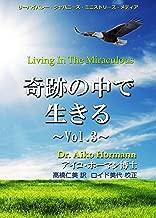 奇跡の中で生きる Vol.3: 脳科学者ホーマン愛子博士書下ろし - 神からの知恵と啓示の集大成