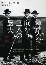 表紙: 舞踏会へ向かう三人の農夫 上 (河出文庫) | リチャード・パワーズ