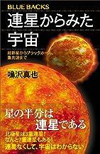 表紙: 連星からみた宇宙 超新星からブラックホール、重力波まで (ブルーバックス) | 鳴沢真也